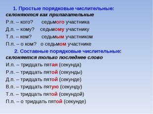 1. Простые порядковые числительные: склоняются как прилагательные Р.п. – ког