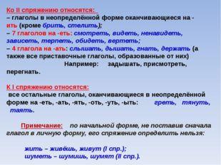 Ко II спряжению относятся: – глаголы в неопределённой форме оканчивающиеся