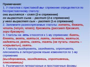Примечания: 1. У глаголов с приставкойвы-спряжение определяется по бесприст