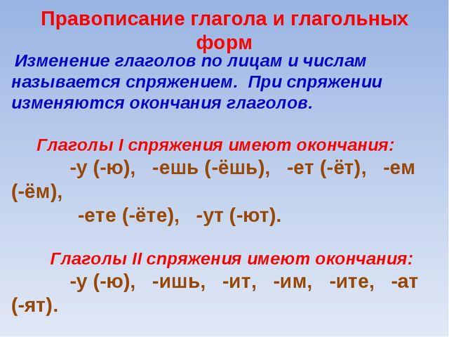 Правописание глагола и глагольных форм Изменение глаголов по лицам и числам...