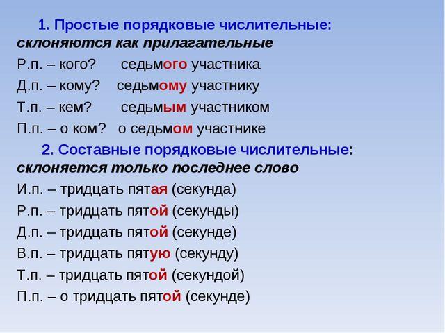 1. Простые порядковые числительные: склоняются как прилагательные Р.п. – ког...
