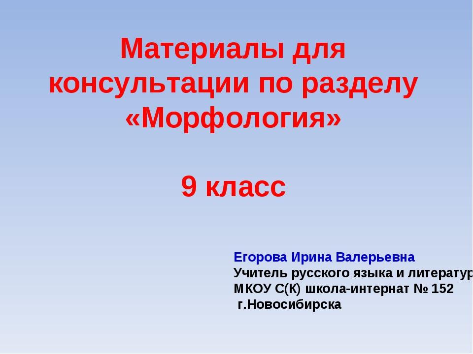 Материалы для консультации по разделу «Морфология» 9 класс Егорова Ирина Вале...