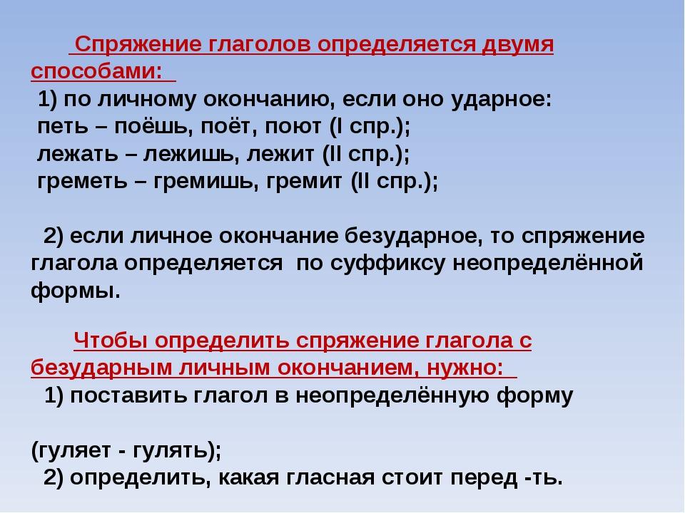 Спряжение глаголов определяется двумя способами: 1) по личному окончанию,...