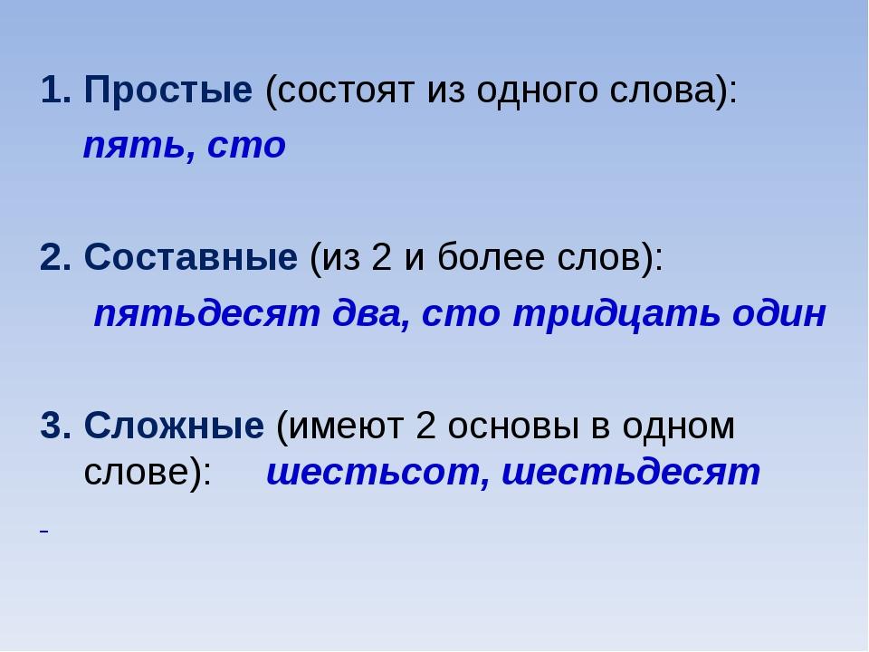 Простые (состоят из одного слова): пять, сто Составные (из 2 и более слов): п...