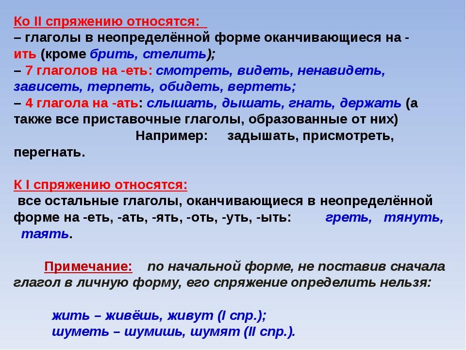 Ко II спряжению относятся: – глаголы в неопределённой форме оканчивающиеся...
