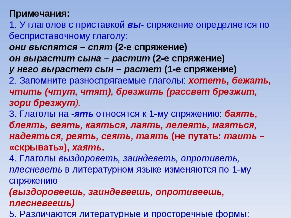Примечания: 1. У глаголов с приставкойвы-спряжение определяется по бесприст...