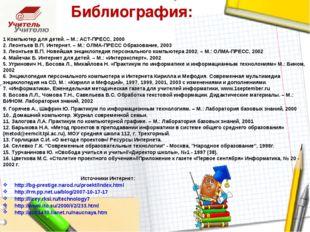 Библиография: Источники Интернет: http://bg-prestige.narod.ru/proekt/index.ht