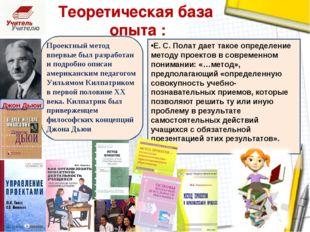 Теоретическая база опыта : Е. С. Полат дает такое определение методу проектов