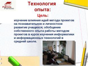Технология опыта: . изучение влияния идей метода проектов на познавательное и