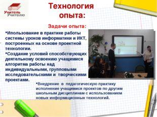Задачи опыта: Ипользование в практике работы системы уроков информатики и ИКТ