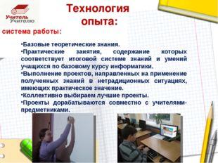Технология опыта: система работы: Базовые теоретические знания. Практические