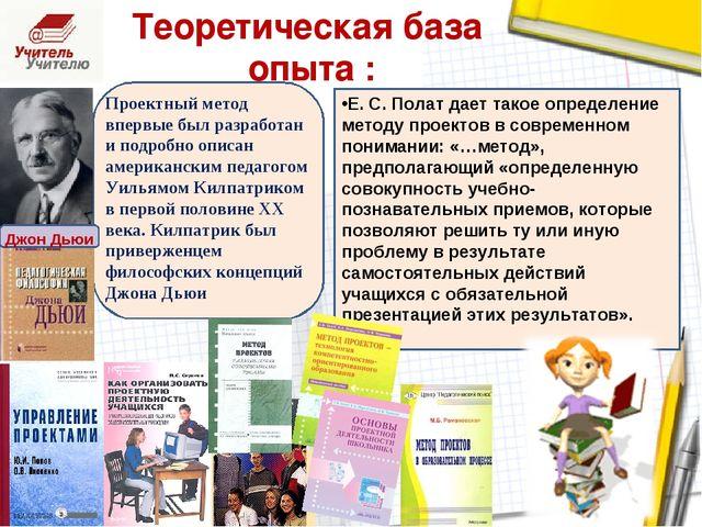 Теоретическая база опыта : Е. С. Полат дает такое определение методу проектов...