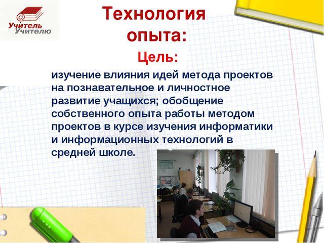 Технология опыта: . изучение влияния идей метода проектов на познавательное и...