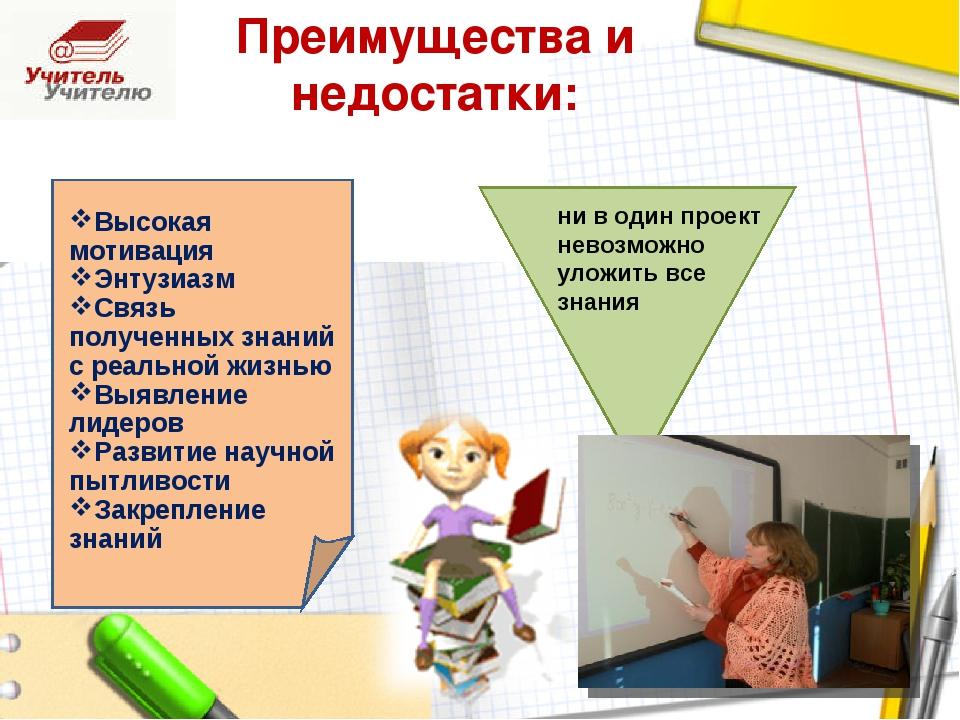 Преимущества и недостатки: Высокая мотивация Энтузиазм Связь полученных знани...