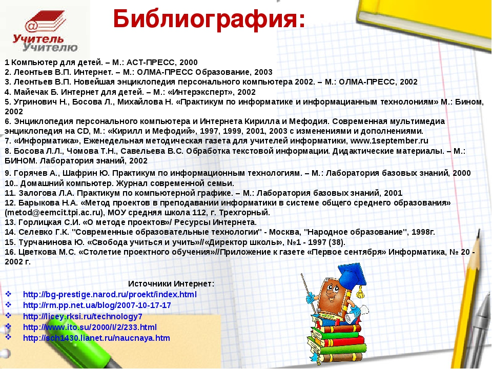 Библиография: Источники Интернет: http://bg-prestige.narod.ru/proekt/index.ht...