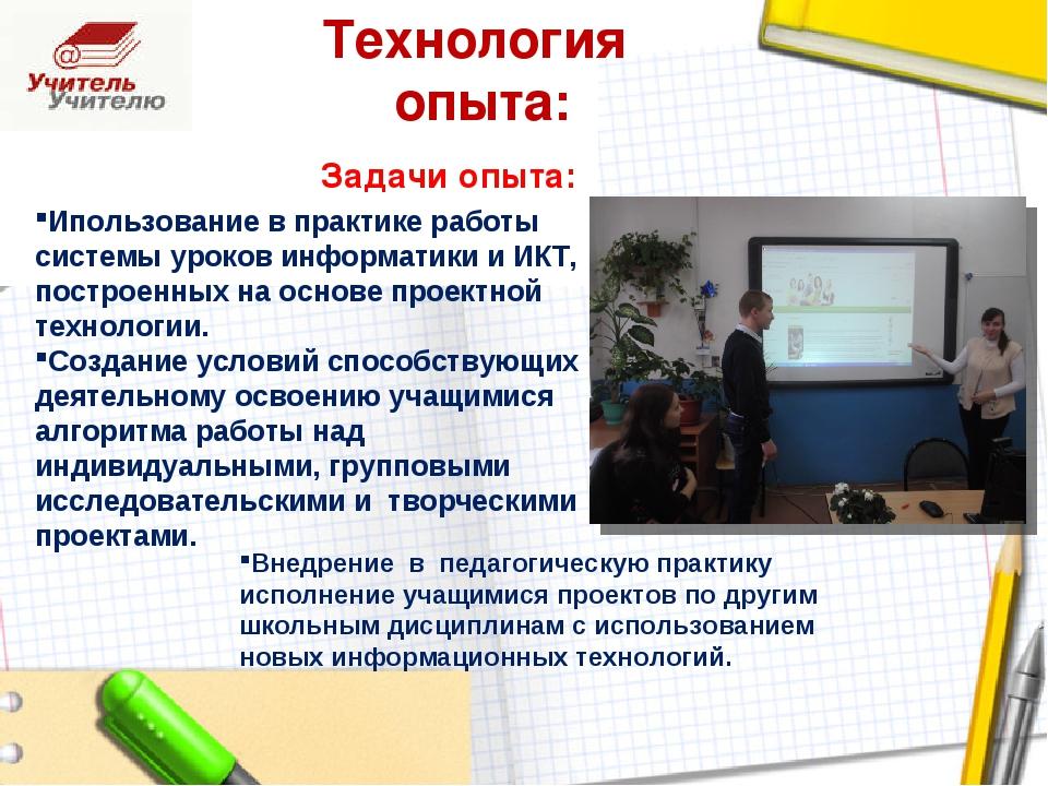 Задачи опыта: Ипользование в практике работы системы уроков информатики и ИКТ...