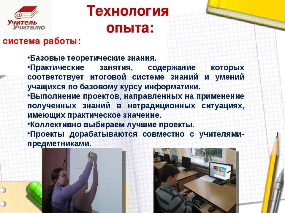Технология опыта: система работы: Базовые теоретические знания. Практические...