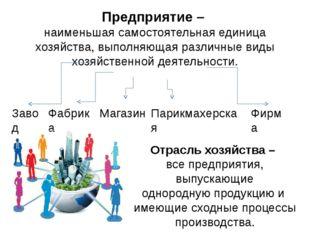 Предприятие – наименьшая самостоятельная единица хозяйства, выполняющая разли