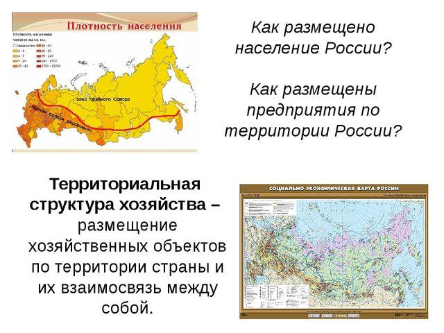 Как размещено население России? Как размещены предприятия по территории Росси...
