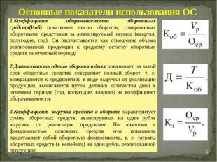 * Основные показатели использования ОС 1.Коэффициент оборачиваемости оборотны
