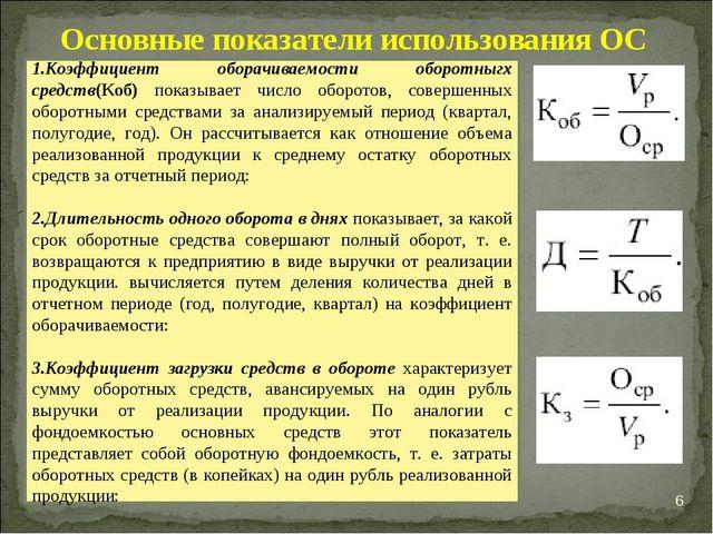 * Основные показатели использования ОС 1.Коэффициент оборачиваемости оборотны...