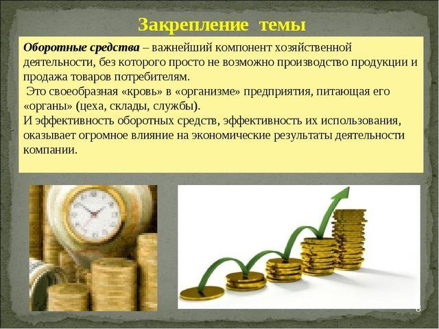 * Закрепление темы Оборотные средства – важнейший компонент хозяйственной дея...