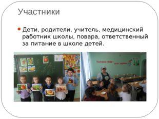 Участники Дети, родители, учитель, медицинский работник школы, повара, ответ
