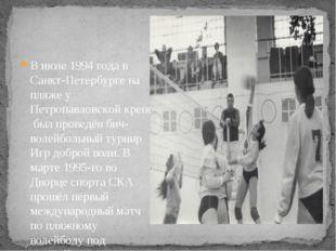 В июле1994 годав Санкт-Петербурге на пляже уПетропавловской крепостибыл п
