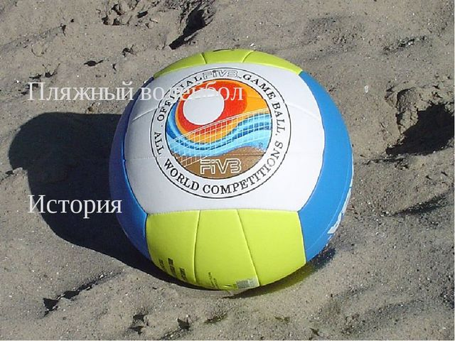 История Пляжный волейбол