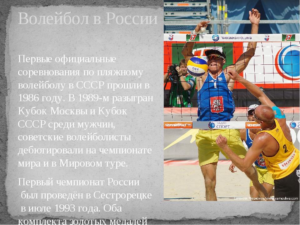 Первые официальные соревнования по пляжному волейболу вСССРпрошли в1986 го...