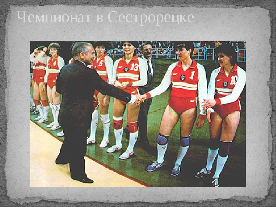 Чемпионат в Сестрорецке