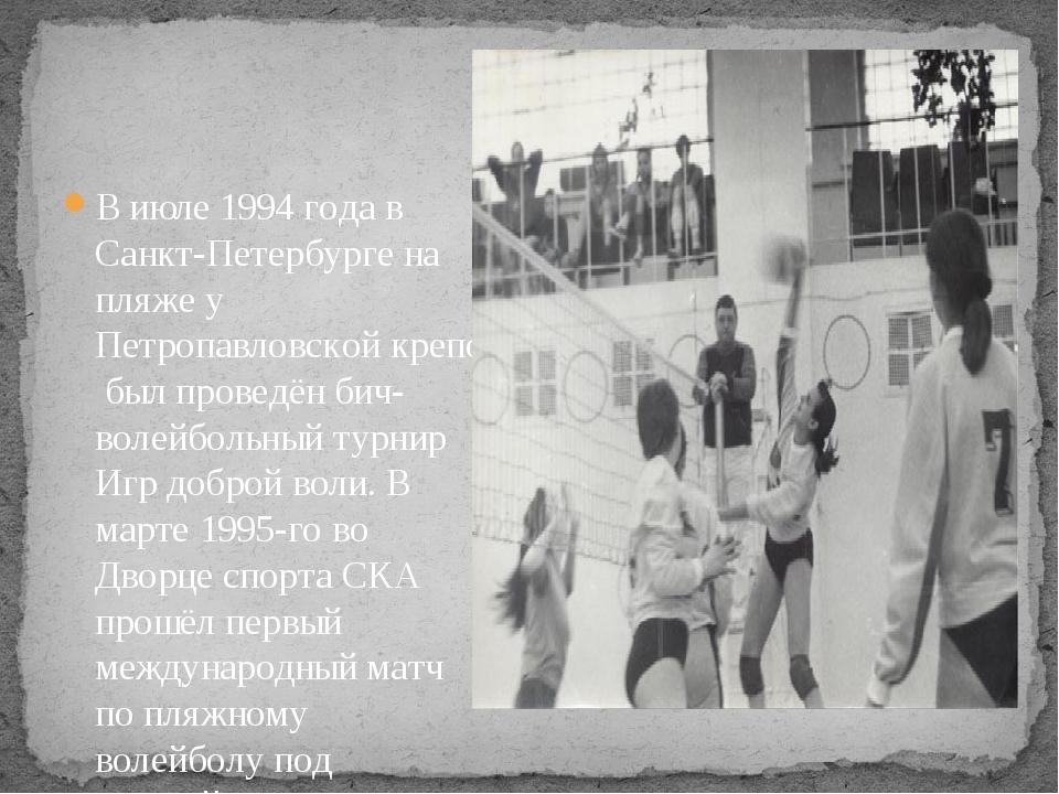 В июле1994 годав Санкт-Петербурге на пляже уПетропавловской крепостибыл п...