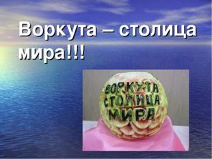 Воркута – столица мира!!!