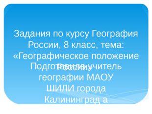 Задания по курсу География России, 8 класс, тема: «Географическое положение Р
