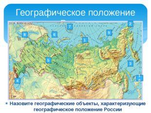 Назовите географические объекты, характеризующие географическое положение Рос