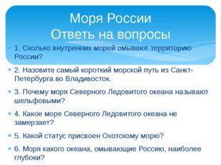 1. Сколько внутренних морей омывают территорию России? 2. Назовите самый коро