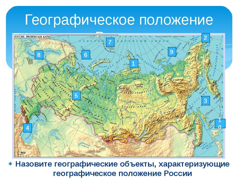 Назовите географические объекты, характеризующие географическое положение Рос...