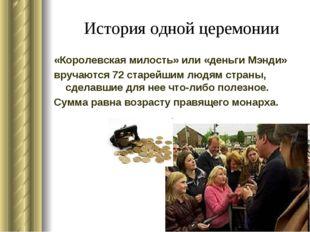 История одной церемонии «Королевская милость» или «деньги Мэнди» вручаются 7