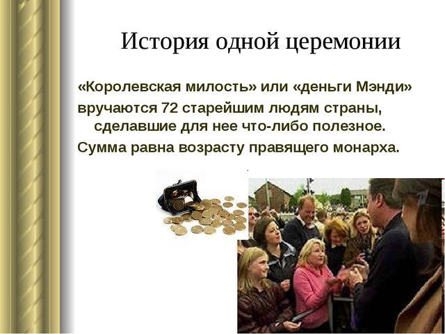 История одной церемонии «Королевская милость» или «деньги Мэнди» вручаются 7...
