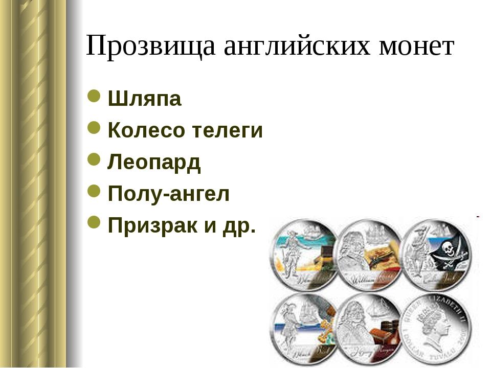 Прозвища английских монет Шляпа Колесо телеги Леопард Полу-ангел Призрак и др.