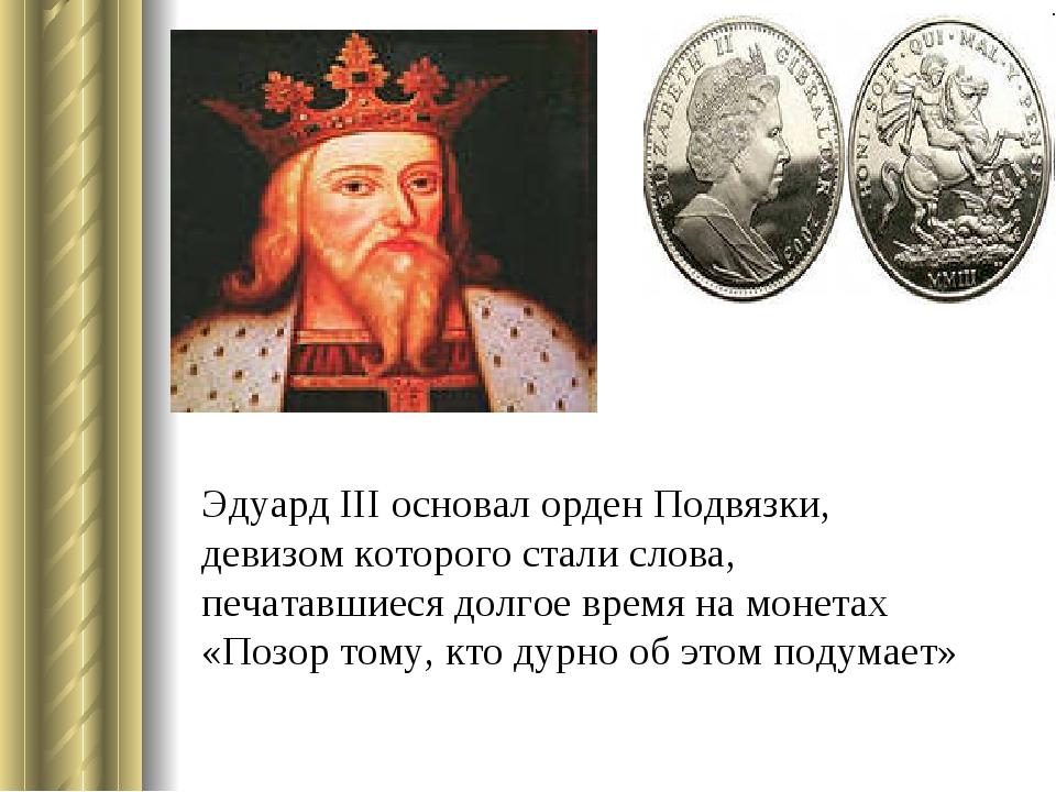 Эдуард III основал орден Подвязки, девизом которого стали слова, печатавшиеся...