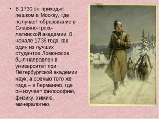 В 1730 он приходит пешком в Москву, где получает образование в Славяно-греко-