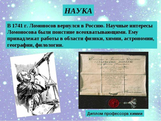В 1741 г. Ломоносов вернулся в Россию. Научные интересы Ломоносова были поист...