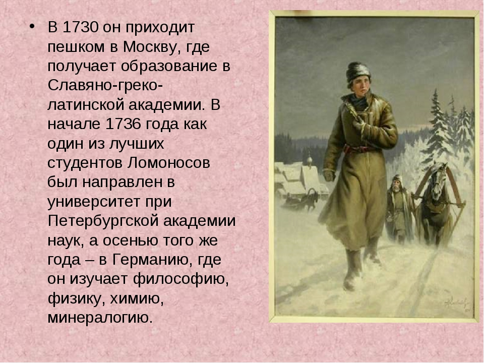 В 1730 он приходит пешком в Москву, где получает образование в Славяно-греко-...
