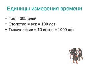 Единицы измерения времени Год = 365 дней Столетие = век = 100 лет Тысячелетие