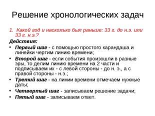 Решение хронологических задач 1. Какой год и насколько был раньше: 33 г. до н