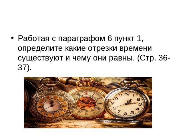 Работая с параграфом 6 пункт 1, определите какие отрезки времени существуют и...