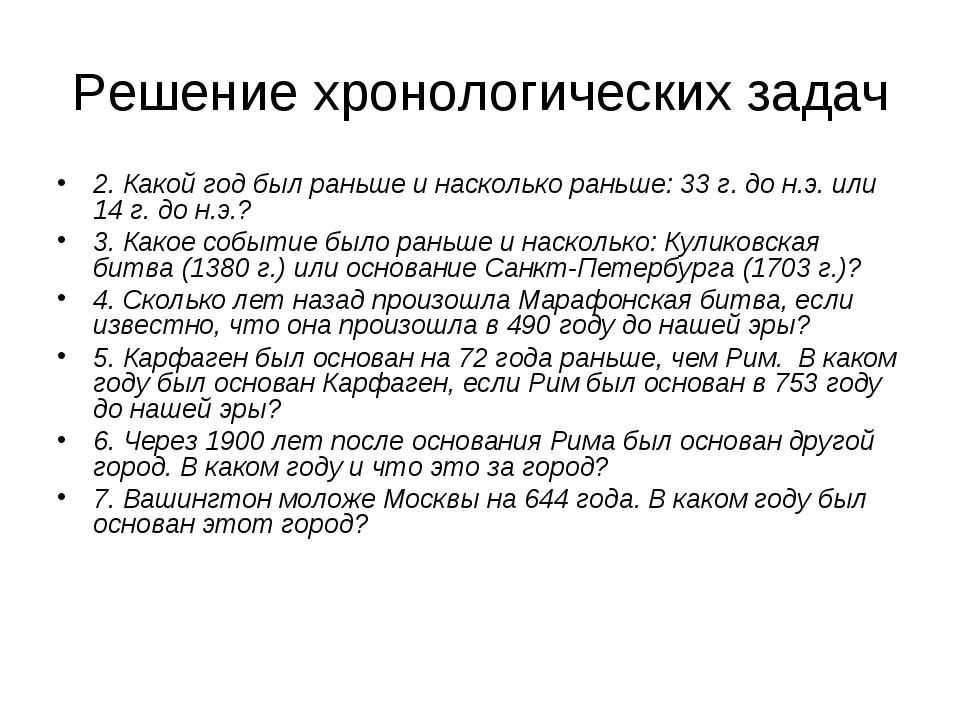 Решение хронологических задач 2. Какой год был раньше и насколько раньше: 33...