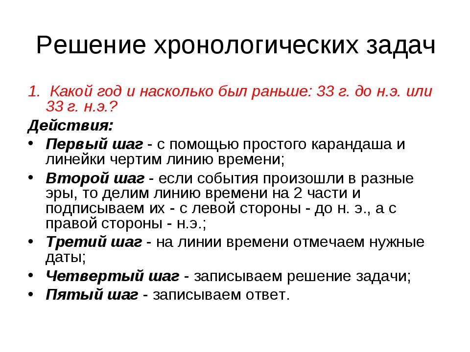 Решение хронологических задач 1. Какой год и насколько был раньше: 33 г. до н...