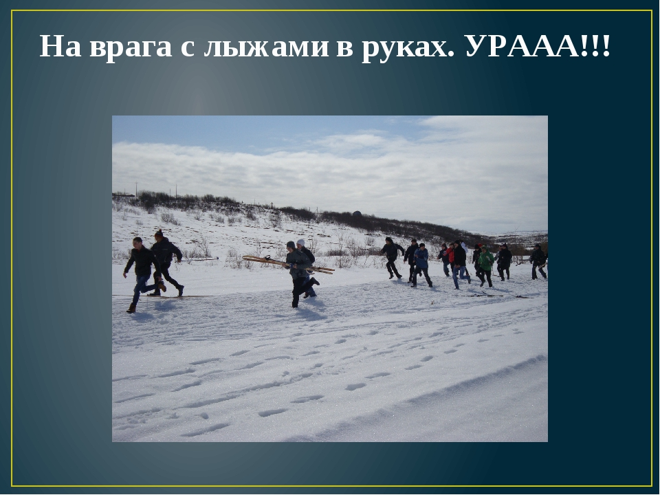 На врага с лыжами в руках. УРААА!!!
